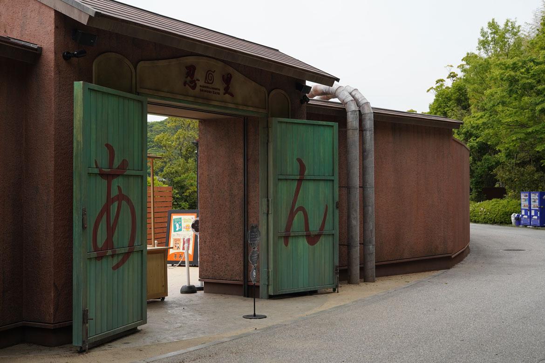 porte du village de Konoha