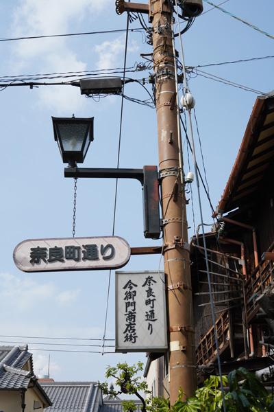 Naramachi Nara