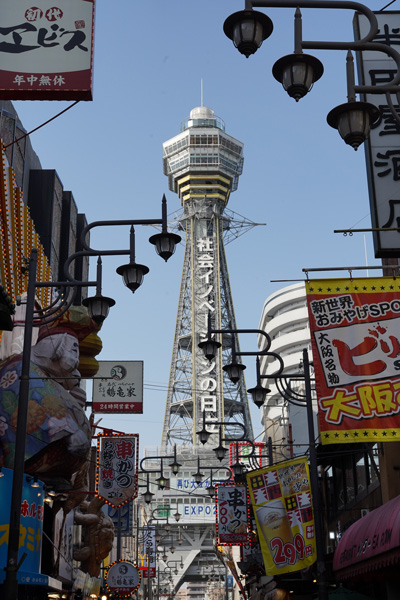 Shinsekai Tsūtenkaku Osaka