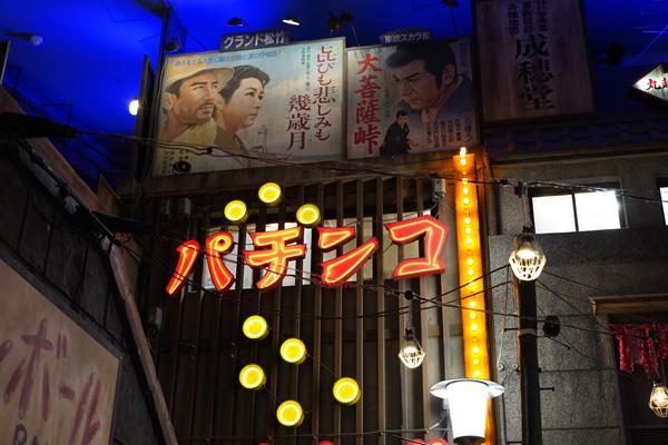 Musée du ramen Yokohama