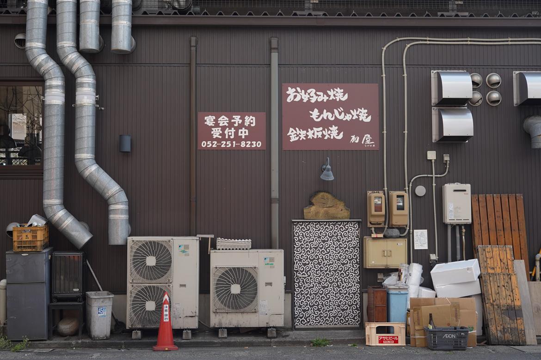 Nagoya 2 jours que faire
