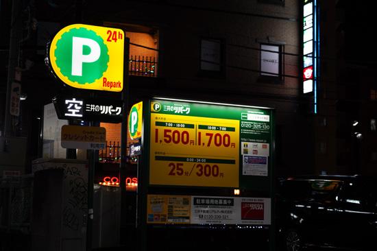 parking japon