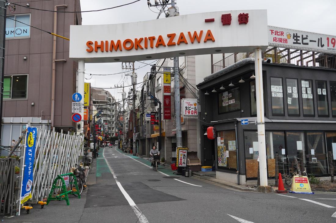 Shimokitazawa Tokyo