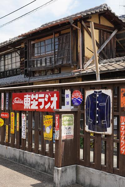 Ozu Pokopen Yokocho