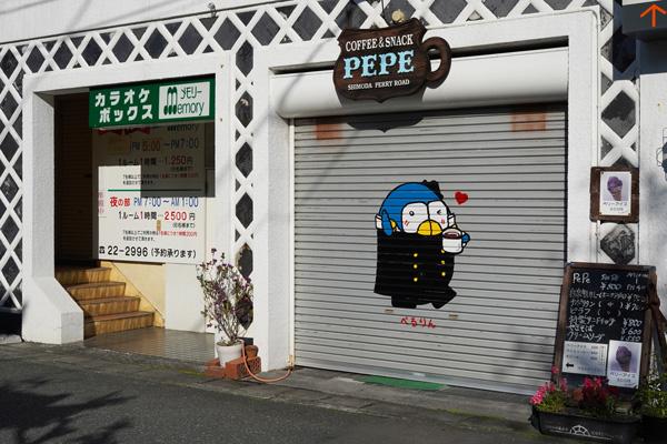 Shimoda rue